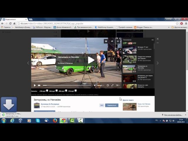 Как скачать видео и музыку с ВКонтакте в один клик