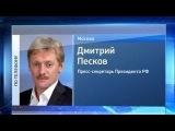 Кремль считает призывы к санкциям попыткой вмешательства в суд над Савченко