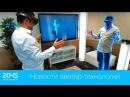 54 Новости аватар-технологий / Голографическая телепортация, Металл для мягких р...