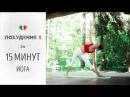Йога для похудения I за 15 минут — Йога для начинающих.