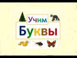 Учим алфавит | Азбука для малышей | Развивающий мультфильм для детей | БУКВЫ |
