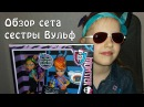 Обзор сета Монстр Хай Клодин и Хоулин Вульф (Monster High Clawdeen and Howleen Wolf)