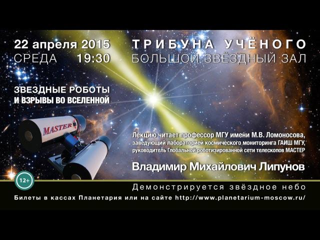 В.М. Липунов Звездные роботы 22.04.2015 Трибуна ученого в Московском планетарии
