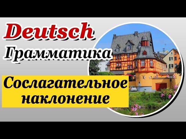 Konjunktiv II. Сослагательное наклонение. Немецкий язык с носителем. Урок 20/31. Елена Шипилова.