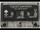 Сергей Галактионов Ты гони её прочь Туга печаль 1995