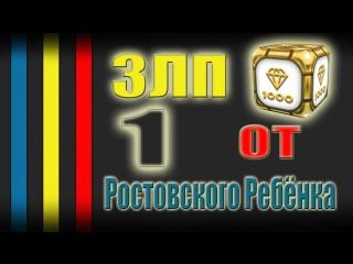 TANKI ONLINE Золотой Летс Плей от Ростовского Ребёнка ЗЛП #1