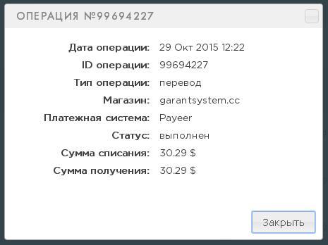 Garantsystem - garantsystem.cc NeJNUqLnHtg
