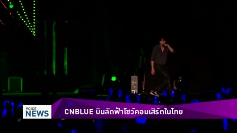 [CNazulitos]_20160116_[voice]CNBLUE COME TOGETHER in Bangkok-report