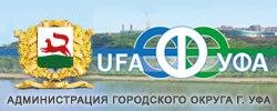 Админимтрация города Уфа