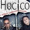 03.04.2016 HOCICO в Москве!