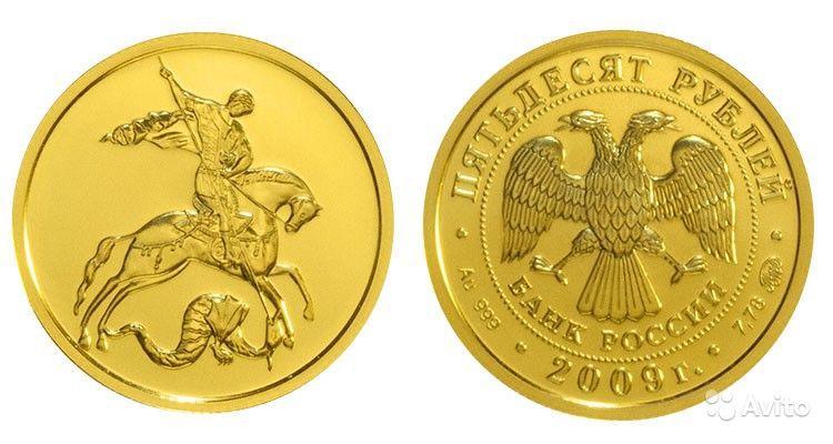 Победоносец 50 рублей