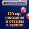 Pro100azart - Обзор, описание и отзывы о казино