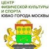 """ГБУ """"ЦФКиС ЮВАО г. Москвы"""" Москомспорта"""