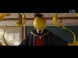 Первый трейлер второго лайв-экшн фильма Ansatsu Kyoushitsu: Sotsugyou-hen (Класс Убийц: Выпускной).