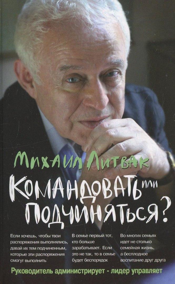 Михаил литвак аудиокниги