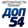 Доп54