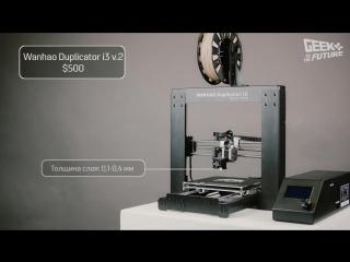 Обзор 3D-принтера Wanhao Duplicator i3- недорогой 3д принтер для дома