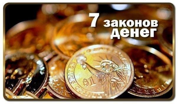 7 законов ДенегУ каждого человека свои отношения с финансами. Кто-то