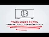 inMedia изготовление видео роликов