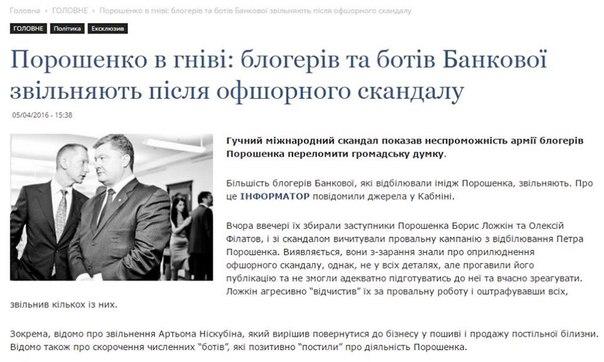 """""""Было бы очень хорошо, если бы Президент вышел и все объяснил"""", - нардеп от БПП Черненко об офшорном скандале с участием Порошенко - Цензор.НЕТ 9605"""
