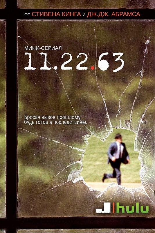 11.22.63 1 сезон 1-8 серия Jaskier