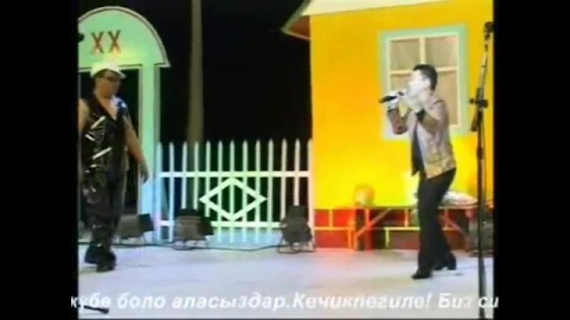 Кыргыз куудул Аралаштын тамашасы. Клип 90.60.90 болук 2