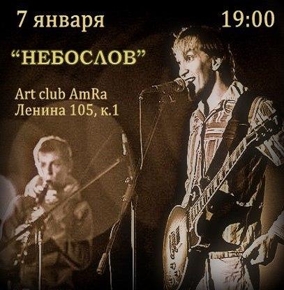 Афиша Калуга 7.01 НЕБОСЛОВ и ОКСО в AmRa, 19.00 (вход шляпа)