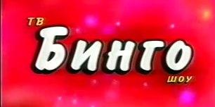ТВ Бинго Шоу (РТР, 16.09.2000) 1 тираж
