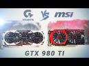 Сравнение Gigabyte vs MSI на примере 980 Ti. G1 Gaming vs Gaming 6G