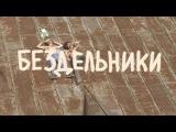 Бездельники (Фильм по ранним песням Виктора Цоя)