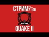 Запись стрима Quake II 28.11.2015  часть 1