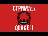 Запись стрима Quake II 28.11.2015  часть 3