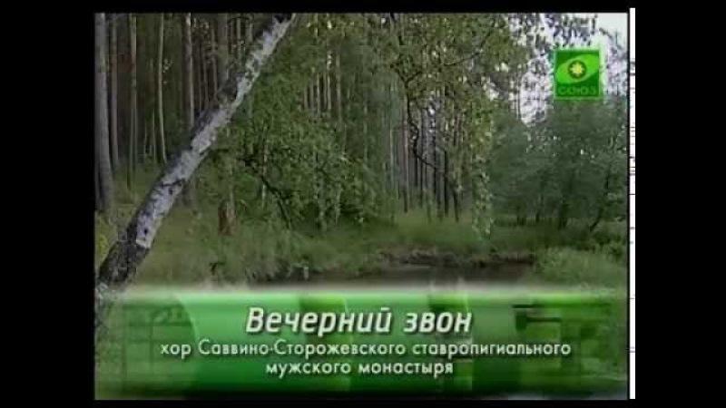 Вечерний звон хор Саввино Сторожевского ставропигиального мужского монастыря