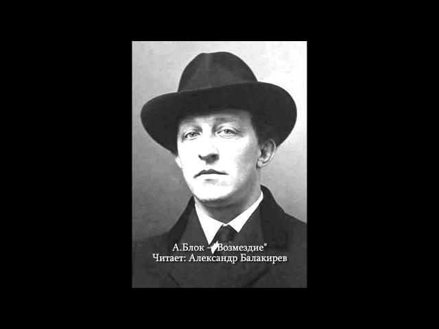 Александр Блок -