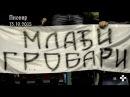 MLADJI GROBARI -NE ZABORAVI NIKAD !  |  Partizan -Sutjeska 13.10.2015