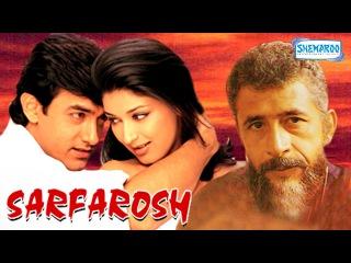 Sarfarosh (1999) - Aamir Khan - Sonali Bendre - Naseeruddin Shah - Hindi Full Movie