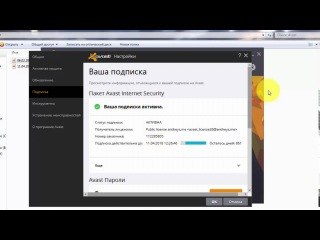 Avast Internet Security license file до 2018!