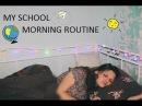 MY SCHOOL MORNING ROUTINE Моё школьное утро♥