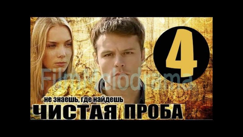 фильм Чистая проба 4 серия мелодрама