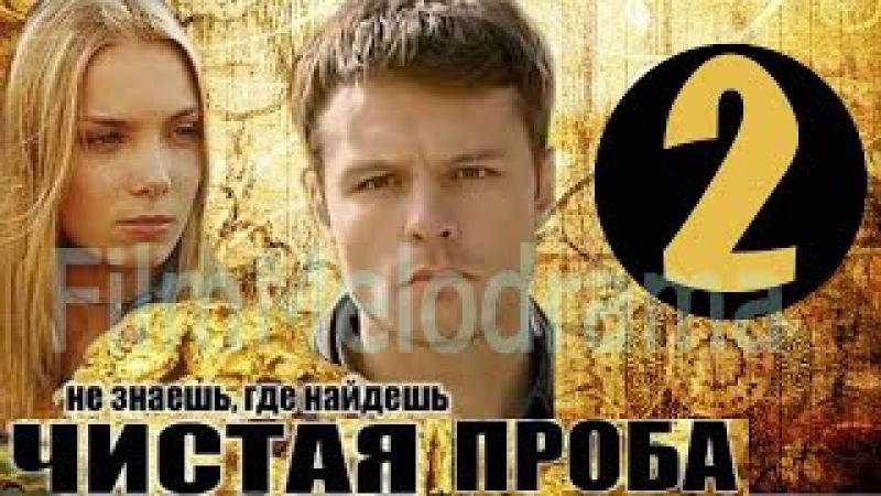 фильм Чистая проба 2 серия мелодрама