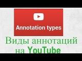 Виды аннотаций на YouTube