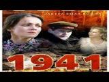 1941 (ТРИ СЕРИИ ПОДРЯД) 1,2,3 серия.Военный,сериал,фильм смотреть онлайн
