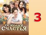 Осколки счастья 3 серия 2015 Мелодрама фильм сериал