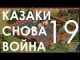 Казаки Снова Война Прохождение Российская Кампания Часть 19 Стенька Разин