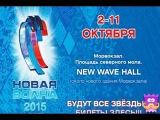 Новая Волна 2015 Творческий вечер Валерия Леонтьева