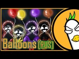 RUS COVER Five Nights at Freddy's 3 Song  Balloons (На русском)