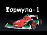 МУЛЬТИК ПРО ТАЧКИ! Формула-1 Франческо охотится на опасный груз! Мультик про машинки!