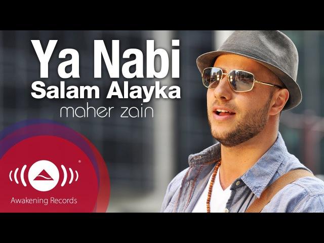 Maher Zain - Ya Nabi Salam Alayka (International Version) | Official Music Video