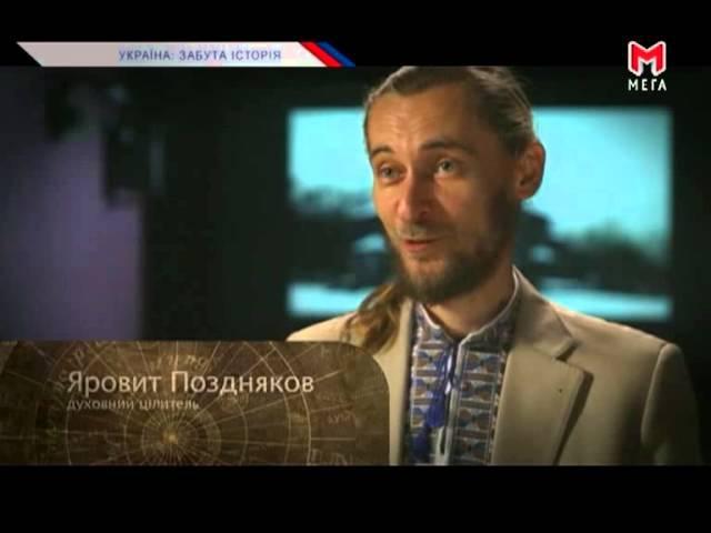 Україна забута історія - Артур -- король сарматів. Arthur - King Sarmatian