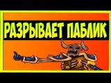 CLINKZ РАЗРЫВАЕТ ПАБЧИК +18